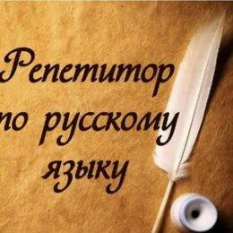 Репетиторы - Репетитор по русскому языку , 0
