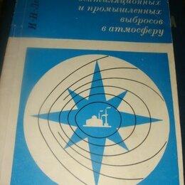 Техническая литература - Книги по кондиционированию воздуха винтаж 1970х годов, 0