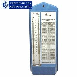 Метеостанции, термометры, барометры - ВИТ-2 гигрометр психрометрический, 0