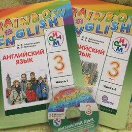 Учебные пособия - Учебник по Английскому языку за 3класс(1-2часть), 0