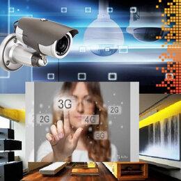 Прочие услуги - Видеонаблюдение и телевидение, 0