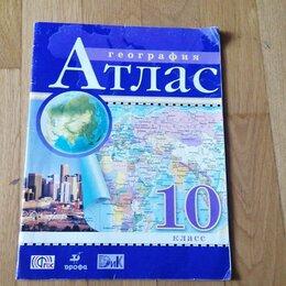 Учебные пособия - Атлас по географии 10 класс, 0