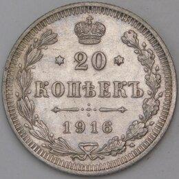 Монеты - Россия 20 копеек 1916 ВС Y22a  арт. 30387, 0
