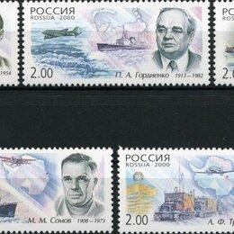 Марки - Полярные исследователи. Россия 2000 г., 0