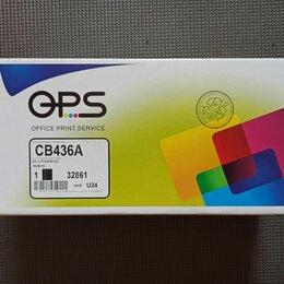 Картриджи - Картридж CB436A для НР, 0