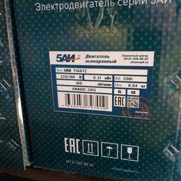 Прочее - Кожух вентилятора для асинхронных электродвигателей , 0