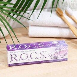 Зубная паста - Зубная паста R.O.C.S. Медикал Сенситив  гель для чувствительных зубов, 45 гр, 0