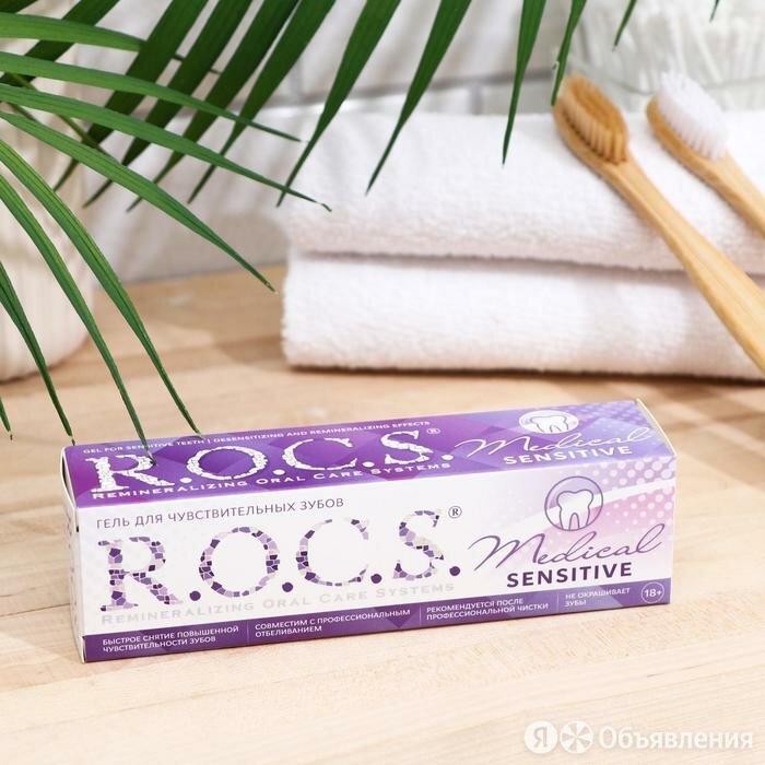 Зубная паста R.O.C.S. Медикал Сенситив  гель для чувствительных зубов, 45 гр по цене 515₽ - Зубная паста, фото 0
