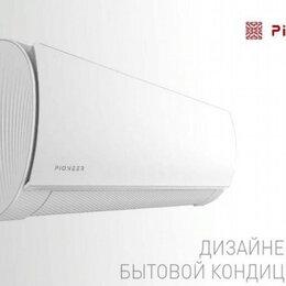 Кондиционеры - Сплит-система Pioneer Artis (gree завод), 0