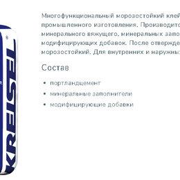 Строительные смеси и сыпучие материалы - Морозостойкий универсальный клей для плитки 114 UNIVER KLEBER Kreisel, 0