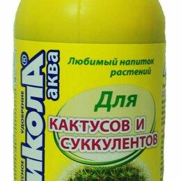 Субстраты, грунты, мульча - Агрикола-Аква (для кактусов) 250мл., 0