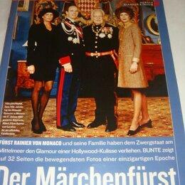 Журналы и газеты - Буклет королевская семья Монако Princess Grace винтаж1990 х годов, 0