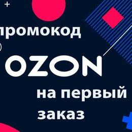 Подарочные сертификаты, карты, купоны - Промокод Озон на 300 баллов, 0