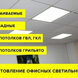 Настенно-потолочные светильники - Изготовление светодиодных светильников, 0