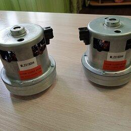Аксессуары и запчасти - Мотор для пылесоса маленьких размеров, 0