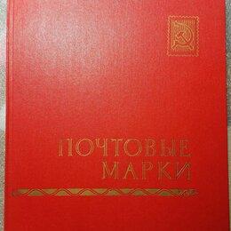 Марки - Альбомы с марками времен СССР, 0