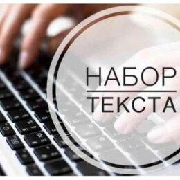Копирайтеры - Редактор-наборщик текстов, 0