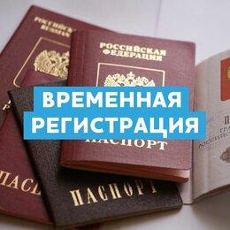 Прочие услуги - Официальная прописка в г. Нижневартовск , 0