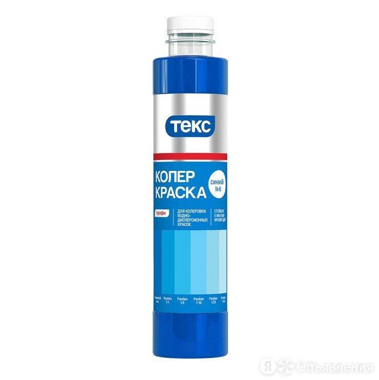 TEKS Колер-Краска ПРОФИ №06 синяя 0,75л по цене 279₽ - Краски, фото 0