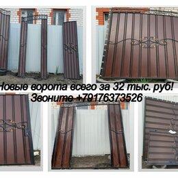 Заборы, ворота и элементы - Ворота, неустановленные ни разу, распашные новые с встроенной калиткой, 0