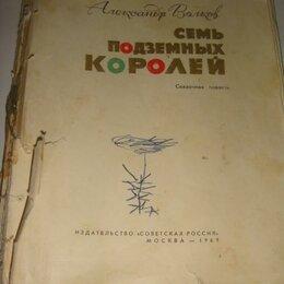 Детская литература - А. Волков Семь подземных королей 1969 год, 0