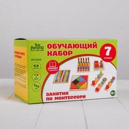 Головоломки - Обучающий набор «Занятия по Монтессори» 7 игрушек, 0