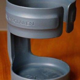Аксессуары для колясок и автокресел - Подстаканник для детской коляски Maclaren, 0