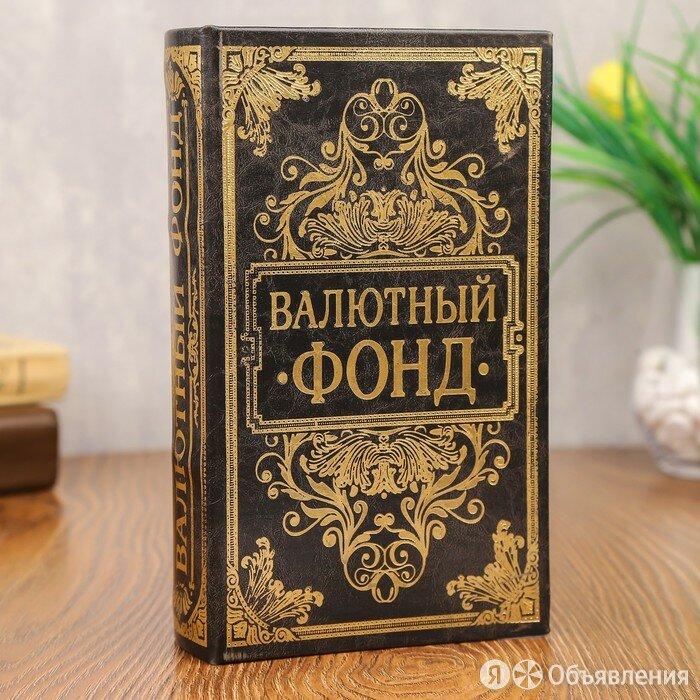 Сейф-книга с тиснением 'Валютный фонд', обита искусственной кожей по цене 1099₽ - Сейфы, фото 0