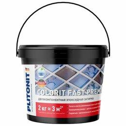 Строительные смеси и сыпучие материалы - Затирка Плитонит Colorit Premium ЭПОКС, АНТРАЦИТ 2кг N26, 0