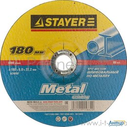 Для шлифовальных машин - Круг зачистной Stayer Master 36228-180-6.0_z01  абразивный по металлу 180х6х2..., 0