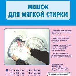 Аксессуары для стирки - Мешок для мягкой стирки 1,5 кг белья 35 40 см, 0