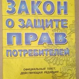 Юридическая литература - Изд.2006г  Закон о защите и прав потребителей, 0