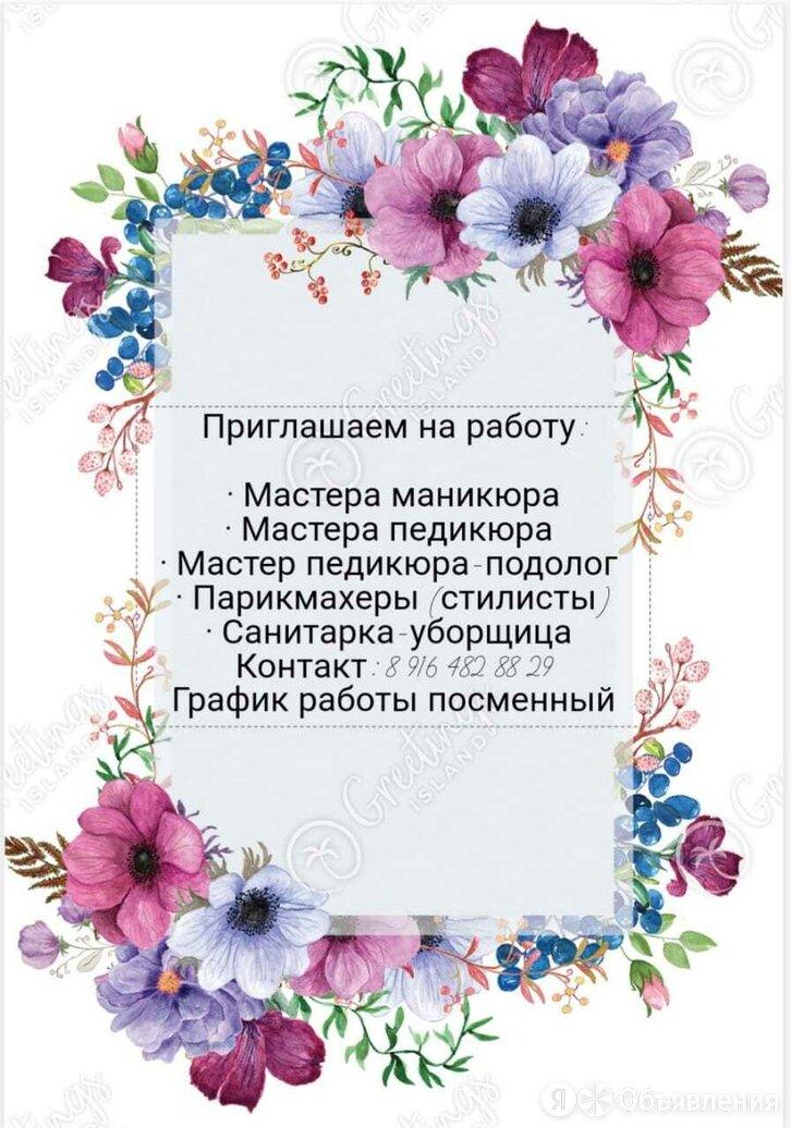САЛОН КРАСОТЫ - Мастера, фото 0