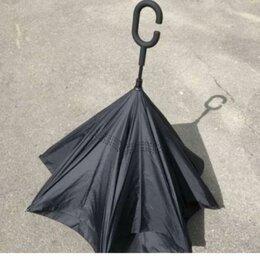 Зонты и трости - Зонт наоборот umbrella, раскладной, 0