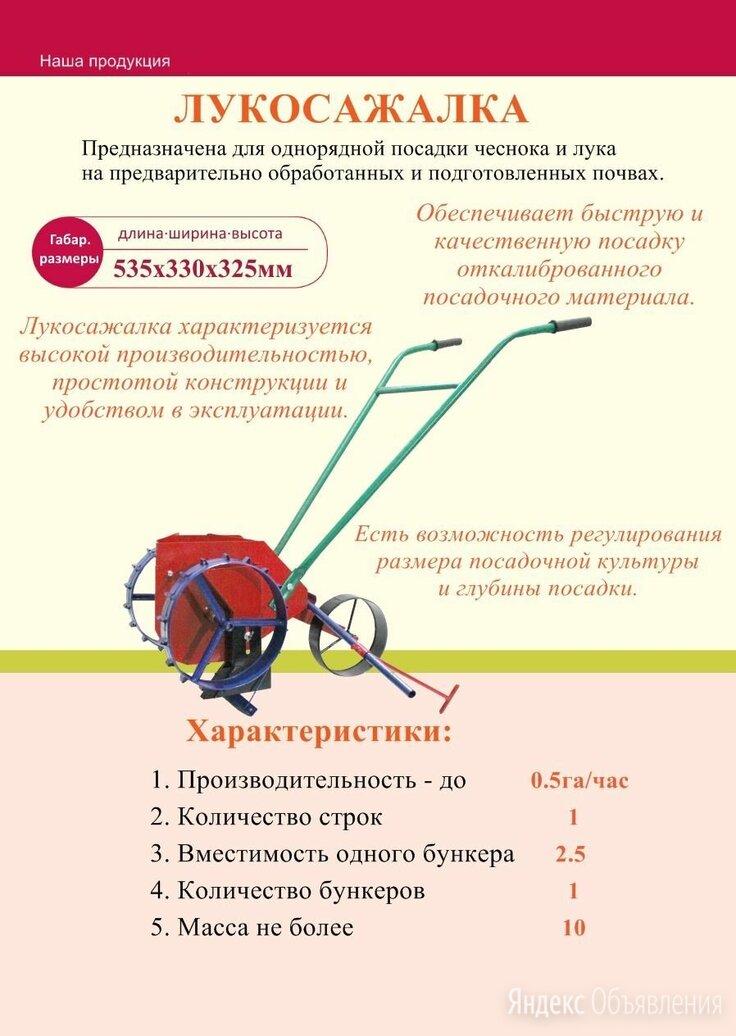 Ручная однорядная сеялка Винница 3в1 луко сажалка чеснокосажалка по цене 8690₽ - Сеялки для семян, фото 0