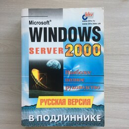 Компьютеры и интернет - Книга windows server 2000, 0