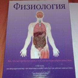 Медицина - Питер Абрахамс Физиология , 0