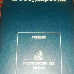 Юридическая литература - Манов Теория права и государства 1995 год., 0