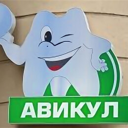 "Врачи - ООО ""Стоматологический Центр""Авикул"", 0"