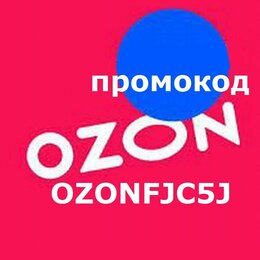 Подарочные сертификаты, карты, купоны - Промокод озон OZON, 0