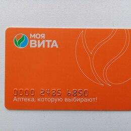 Подарочные сертификаты, карты, купоны - Вита, 0