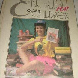 Учебные пособия - Учебник английского языка для школьников среднего возраста 1992 г, 0