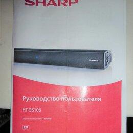 Музыкальные центры,  магнитофоны, магнитолы - Паспорт и документация на музыкальный бар SHARP HT-SB 106, 0