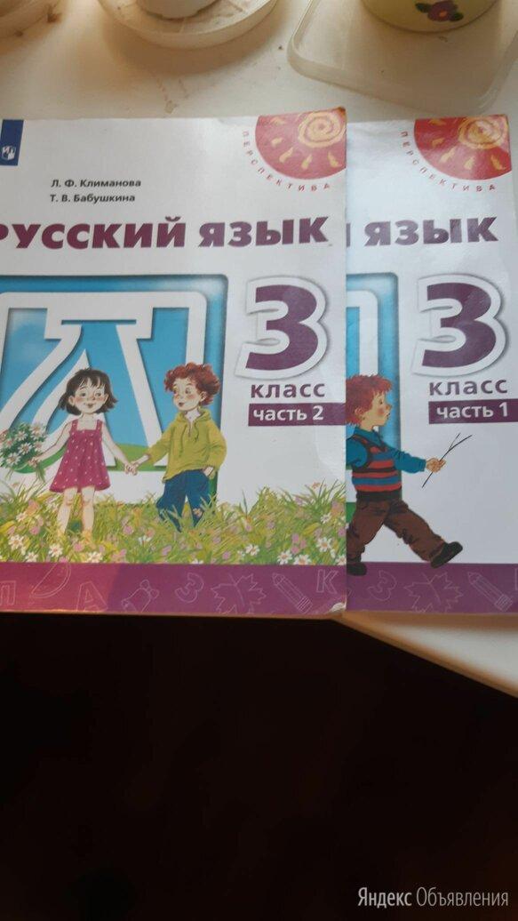 Учебники 3 класс перспектива по цене 300₽ - Учебные пособия, фото 0