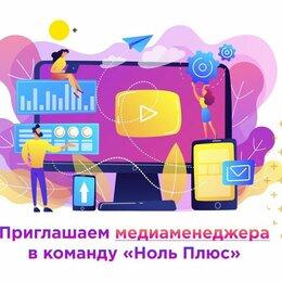 Маркетологи - КОНТЕНТ-МЕНЕДЖЕР/МЕДИАМЕНЕДЖЕР, 0