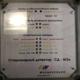 Измерительные инструменты и приборы - Стационарный детектор СД-М2м, для системы ОДК, 0