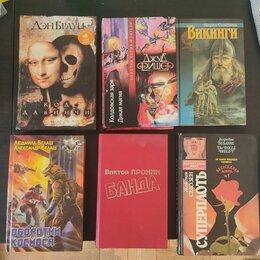 Художественная литература - Книги фантастика и другое, 0