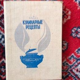 Словари, справочники, энциклопедии - Книга кулинарные рецепты 1989 г, 0