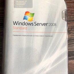 Программное обеспечение - Windows Server 2008 standard 10Clt, 0