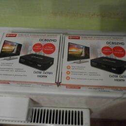 ТВ-приставки и медиаплееры - 2 цифровых телевизионных приемника d color dc802hd, 0